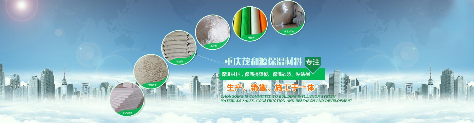 重慶保溫材料廠