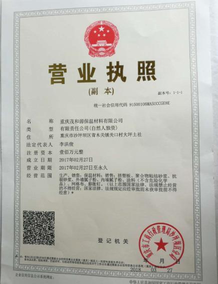 重慶茂和源保溫材料廠營業執照